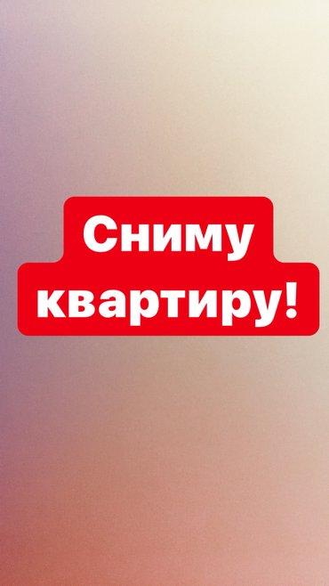 сниму 1ком. кв. с мебелью, ремонтом, техникой. в микрашах или центре.  в Бишкек
