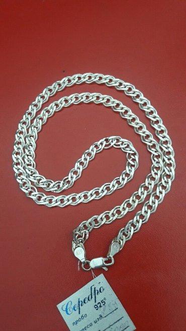 Цепочка мужские из серебра проба 925 длина 55см произвадитель Турция в Бишкек