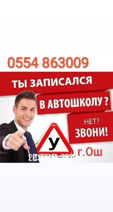Автошкола джалал абад цены - Кыргызстан: Автошкола Азия Авто