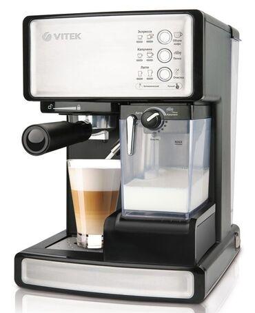 кофемашина автоматический капучинатор в Кыргызстан: Кофеварка VITEK VT-1514 BK --Рожковая помповая кофеварка, 1300 Вт, ко