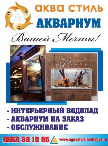 Мы создаем аквариум и водопад по в Бишкек
