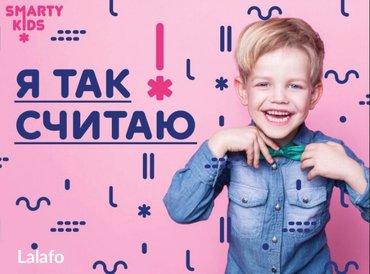 Ментальная арифметика скидки на обучение! центр! в Бишкек