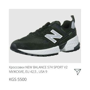 Женская обувь в Бишкек: Кроссовки NEW BALANCE 574 SPORT V2 мужские⠀ EU 42,5USA 9⠀◼ Чулочная