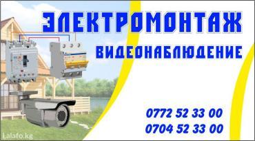 Монтаж кылабыз электричество, в Бишкек