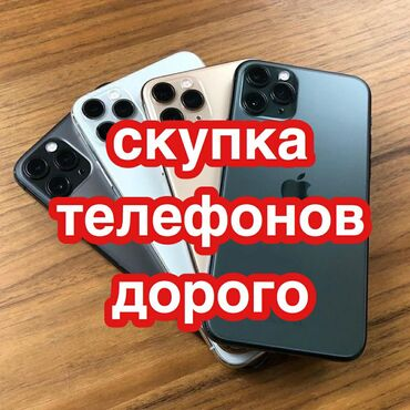mi-9t-pro-бишкек-цена в Кыргызстан: Скупка телефонов быстро дорого