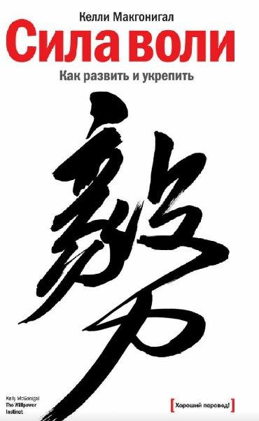 гдз математика 5 класс с к кыдыралиев в Кыргызстан: Сила воли. Ка развить и укрепить. К. Макгонигал