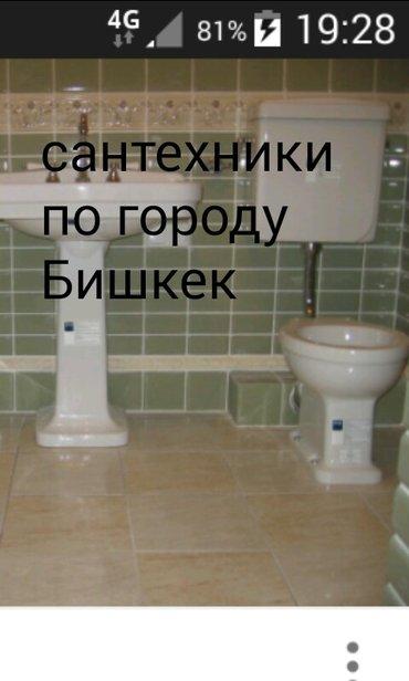 УСЛУГА САНТНХНИКА  в Бишкек