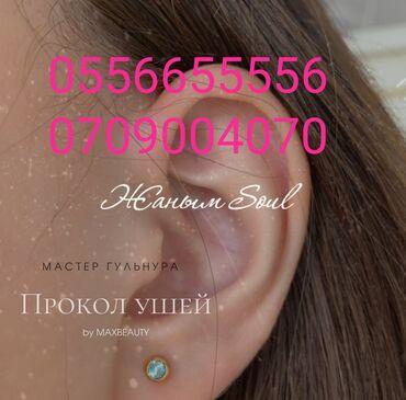 компания атоми в бишкеке отзывы в Кыргызстан: Пирсинг, прокалывание | С выездом на дом