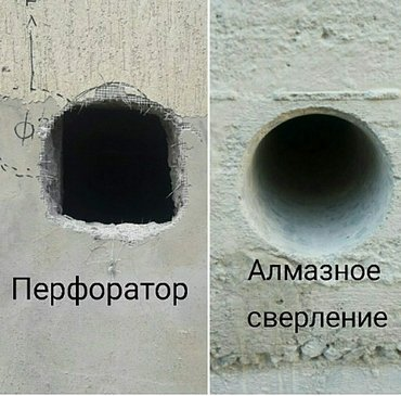 Алмазное сверление отверстий в бетоне, железобетоне, камне, кирпиче и  в Бишкек