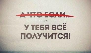 Требуется помощник руководителя в в Бишкек