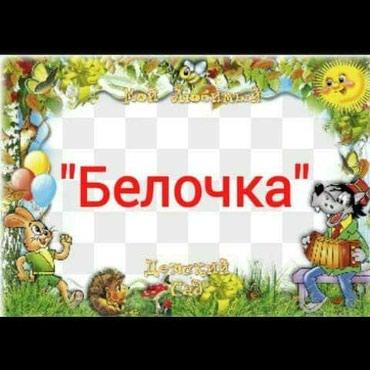 Требуется помощник продавец консультант в Бишкек