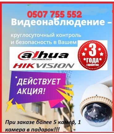 Видео-камера - Кыргызстан: Видеонаблюдениеакция при заказе более 5 камеры 1 в подарок!!!установка