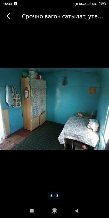 rynok madina в Кыргызстан: Продаю вагон двухслойная утепление + буржуйка, сделаем доставку по