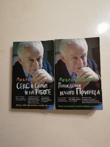 секом-книги в Кыргызстан: Михаил Литвак. 2 книги. Секс в семье и на работе. Похождения вечного
