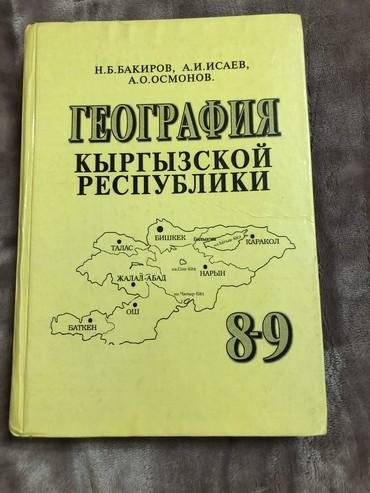 продам крем в Кыргызстан: Учебник географии КР за 8-9 класс в отличном состоянииН.Б.Бакиров