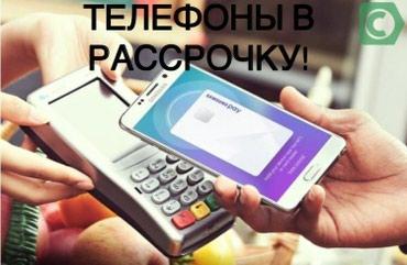 Телефоны в рассрочку!Без в Бишкек