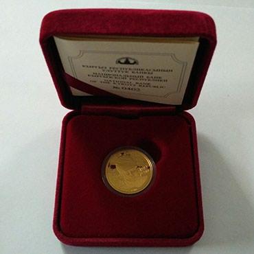 Курманжан Датка (золото) в Лебединовка