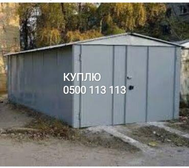 купить гараж в Кыргызстан: Куплю гараж гараже самовывоз крана вывоз быстрый выкуп забираем вместе