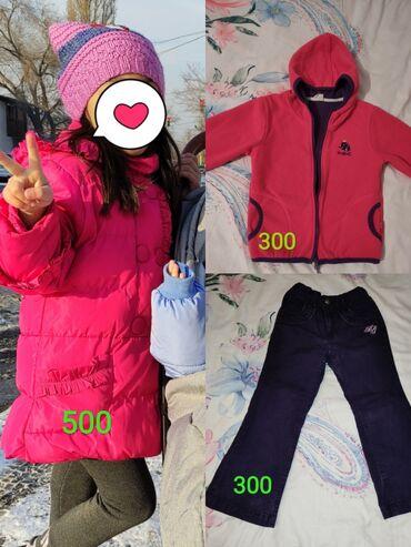 Продаю демисезонную курточку на 5-6 лет(цена 500 сом),флисовая