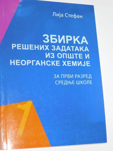 Dvd za auto - Srbija: Zbirka rešenih zadataka iz opšte i neorganske hemije za prvi razred