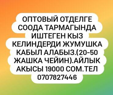tufli zhenskij cvet в Кыргызстан: Свежая открытая вакансия: помощник консультанта.консультации по товару