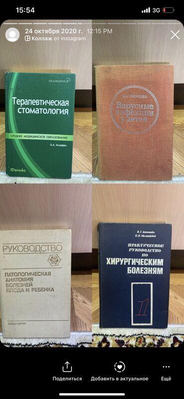 фата для девичника бишкек в Кыргызстан: Мед книги