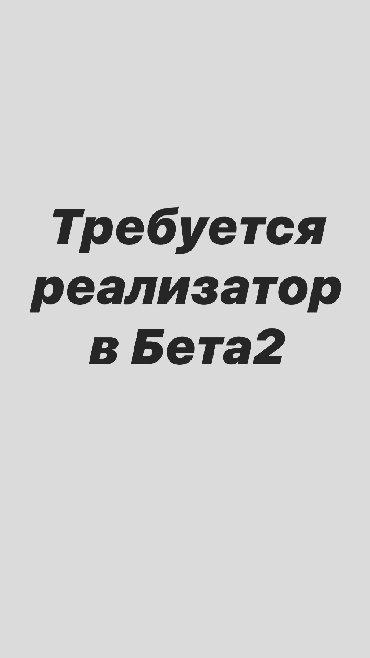 skamejka dlja dachi i sada в Кыргызстан: Продавец-консультант. С опытом. 5/2. Южные микрорайоны