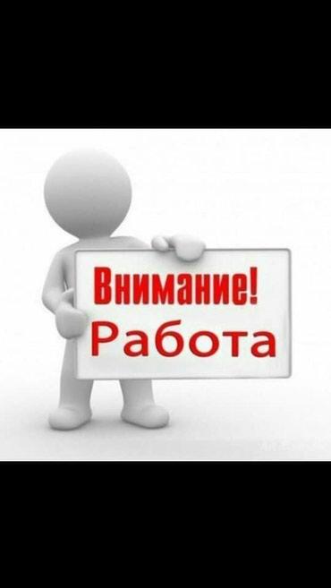 РАБОТА ДЛЯ ТЕХ КТО ХОЧЕТЬ : в Бишкек