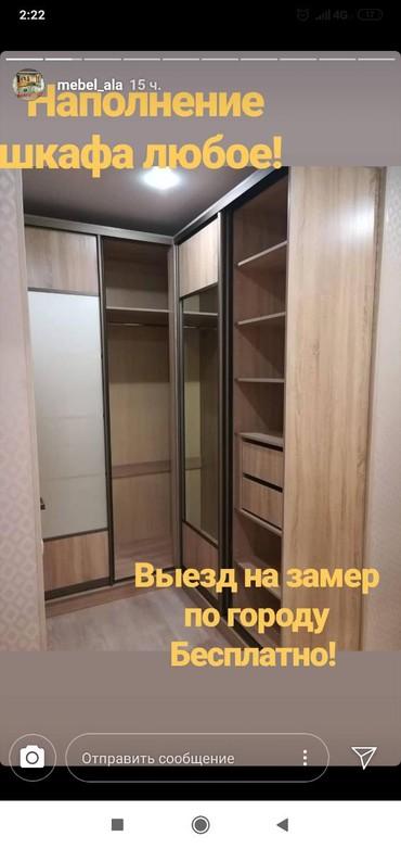угловая кухонная мягкая мебель в Кыргызстан: КОРПУСНАЯ МЕБЕЛЬ ЛЮБОЙ СЛОЖНОСТИ НА ЗАКАЗ. ВЫЕЗД;ЗАМЕР;ДОСТАВКА:УСТАНО