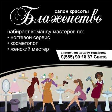 нужны женские мастера Салона красоты в Бишкек