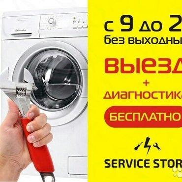 Мастер стиральных машин автомат и водонагреватели выезд  на дому гаран в Душанбе