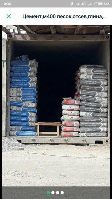 Продаю Цемент, Песок, Отсев, Щебень, в Бишкек
