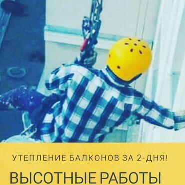 трафареты для декора стен бишкек в Кыргызстан: Утепление квартирУтепление квартирУтепление стен в зимний периодНаши