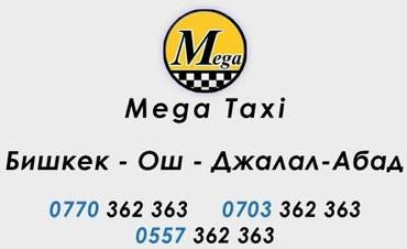 Мега Такси***** такси между регионами в Бишкек