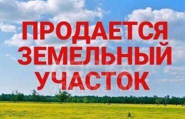 продажа бу инструмента в Кыргызстан: Продам 3 соток Для строительства Собственник