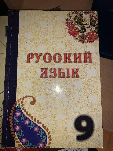 Rus dili 9cu sinif kitab az sektorYaxshi veziyyetde yazisi yoxdur