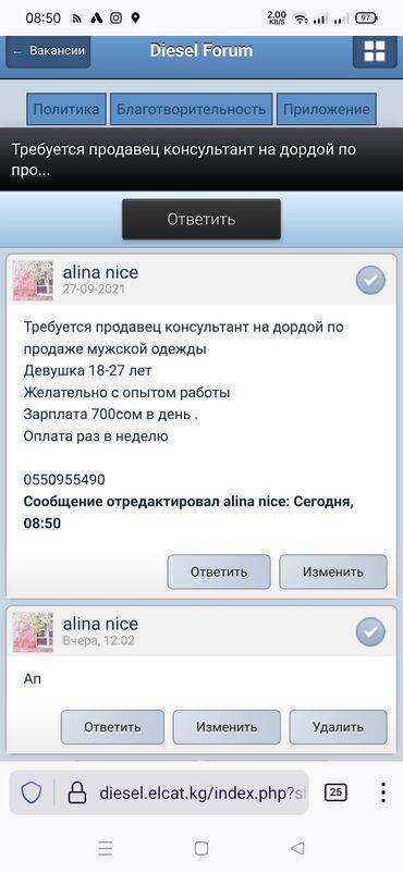 веб бишкек девушка in Кыргызстан | РАЗРАБОТКА САЙТОВ, ПРИЛОЖЕНИЙ: Требуется продавец консультант на дордой по продаже мужской