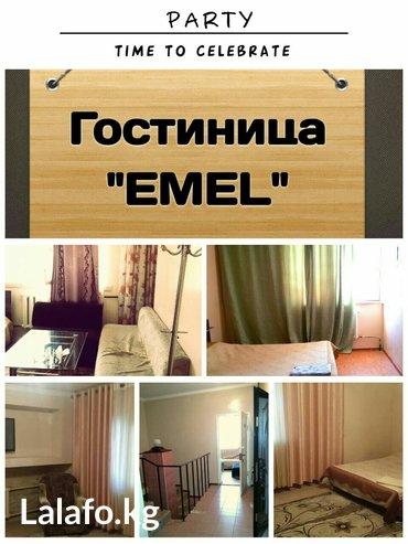 """Гостиница"""" ЕМЕЛ """"ул :Бронированная 69 в Бишкек"""