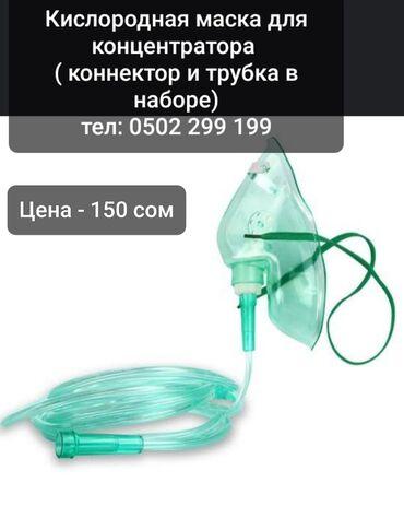 ванна цена ош в Кыргызстан: Кислородные маскиПроизводство Турция Plasti Med Цена 150 Для оптовиков