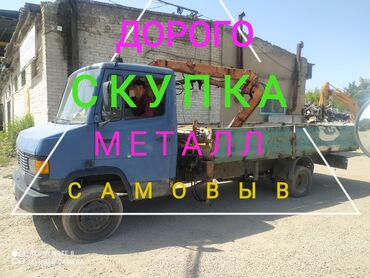8329 объявлений: Куплю черный металл Самовывоз чермет скупкаСамовывоз ДорогоМетал