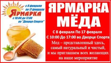 Ярмарка мёда с 8 февраля по 17 февраля в Бишкек