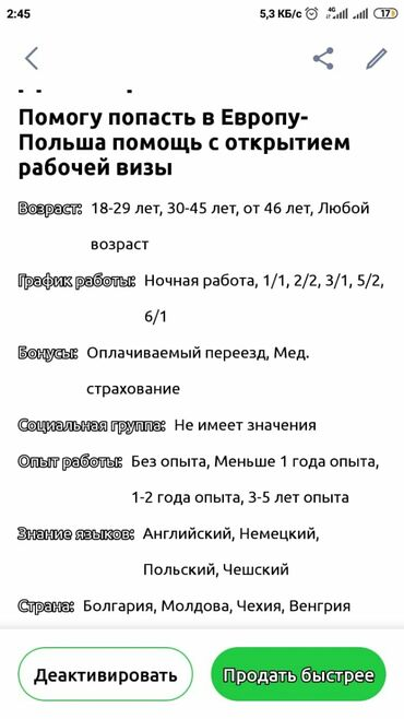 Работа за границей - Бишкек: Поможем попасть в Польшу помощь с открытием рабочей визы