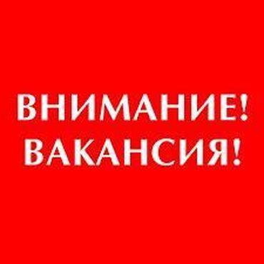 частная скорая помощь бишкек цены в Кыргызстан: Частная организация объявляет набор сотрудников в новый филиал. Дополн