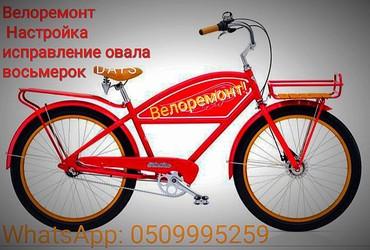 Ремонт велосипедов! в Бишкек