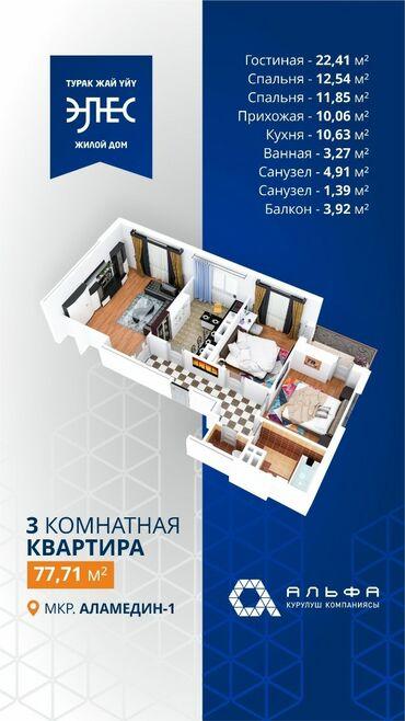 экраны для проекторов skl для школы в Кыргызстан: Продается квартира: 3 комнаты, 78 кв. м