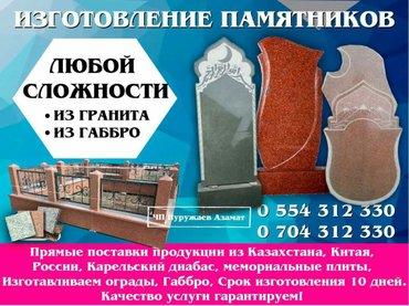 изготовление памятников габбро.Россия Китай  надпись портрет на ограды в Бишкек
