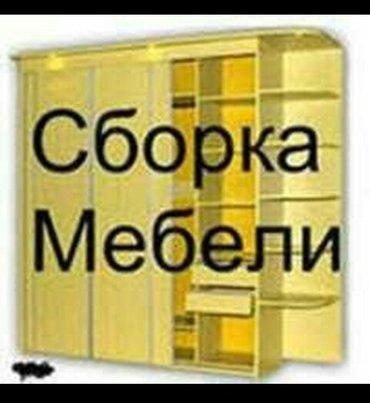 Сборка и разборка мебели в Бишкек