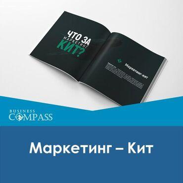 Маркетинг Кит разработка, рекламный документ, реклама компании