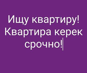 квартира подселением in Кыргызстан | ОТДЕЛОЧНЫЕ РАБОТЫ: 1 комната, 30 кв. м, Без мебели