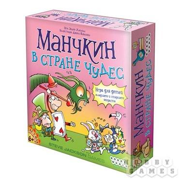 броска в Кыргызстан: Настольные игры Манчкин в стране чудесЛегендарный карточный бестселлер